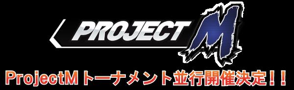 Ninja4ProjectM